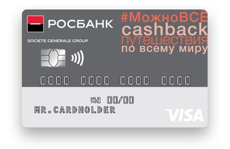 Кредитная карта #МожноВСЁ от Росбанка