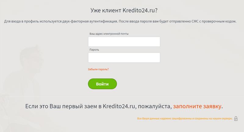 Кредито24 личный кабинет вход