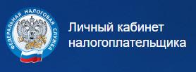 личный кабинет nalog.ru