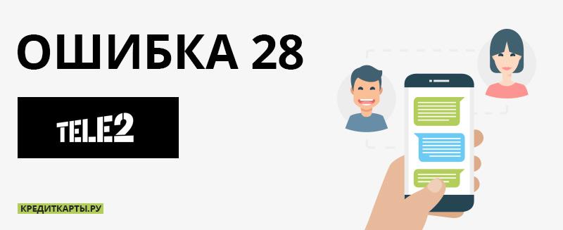Ошибка 28 при отправке СМС на Теле2