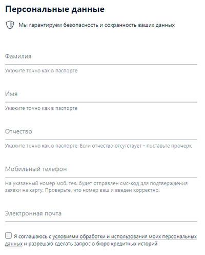 анкета альфа-банк