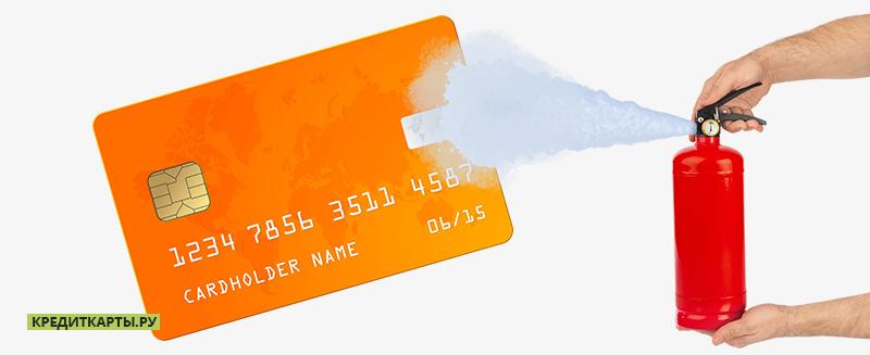 как можно погасить кредитную карту