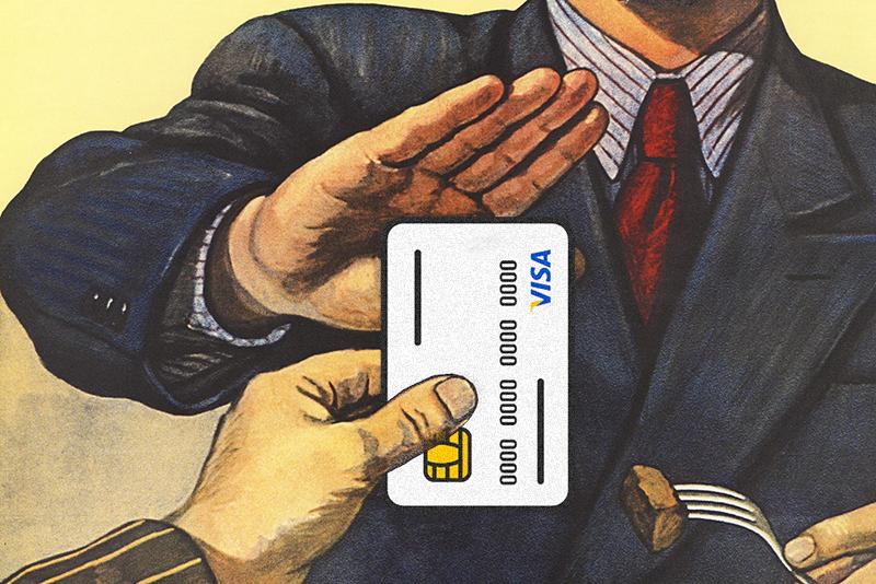 не пользуйтесь кредитной картой