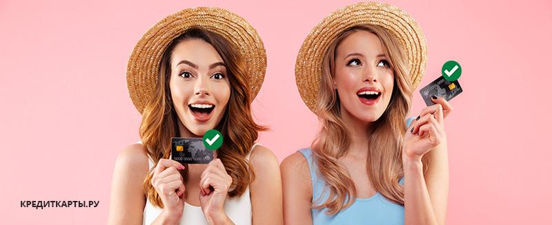 6 кредитных карт, которые оформляют с плохой кредитной историей