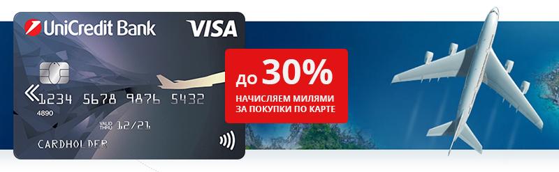 бонусы милями visa air unicredit bank