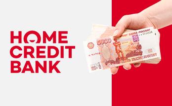 Кредит наличными в Хоум Кредит Банк
