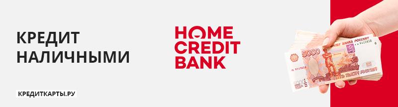кредит в Homecredit