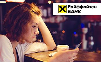 Кредит в Райффайзен Банке на любые цели