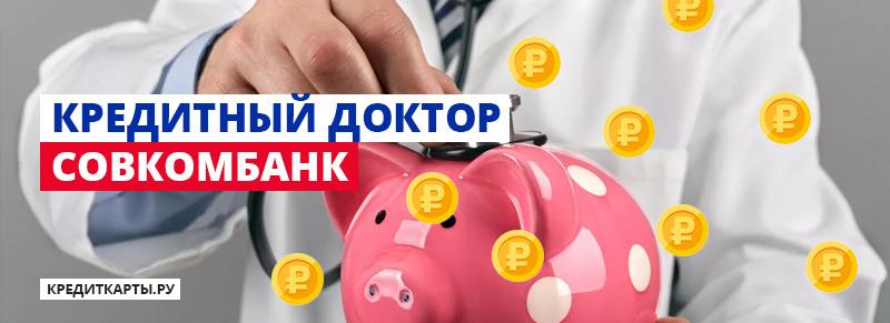 Кредитный доктор от Совкомбанка