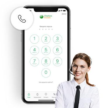 звонок с сбербанк.онлайн