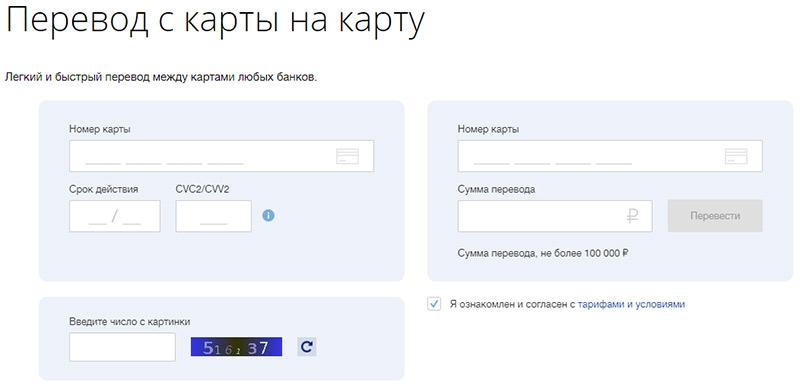 ВТБ card2card переводы