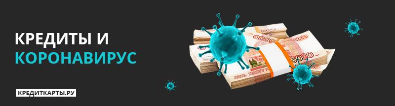 Как платить кредит при коронавирусе