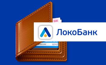 Кредит наличными в Локо-Банк