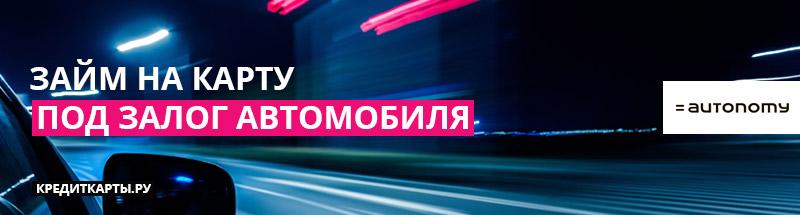 Autonomy - займ под ПТС онлайн