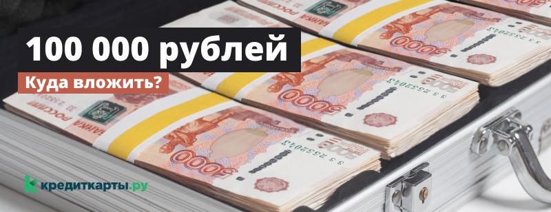 Куда вложить 100 000 рублей чтобы заработать