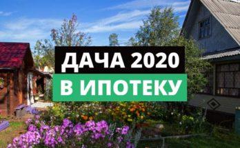 Ипотека на покупку дачи в 2020 году