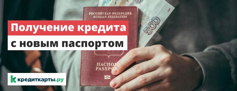 кредит с новым с паспортом