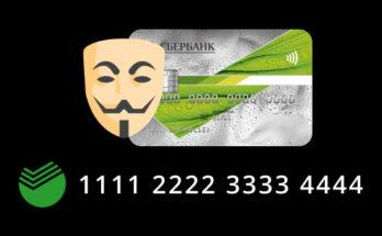 Как узнать владельца карты по номеру карты Сбербанка