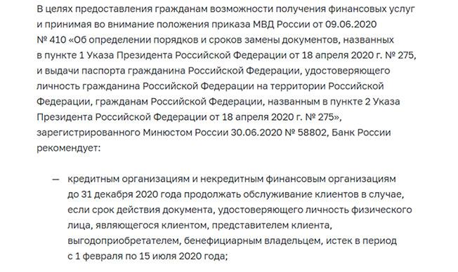 выписка с сайта ЦБ РФ