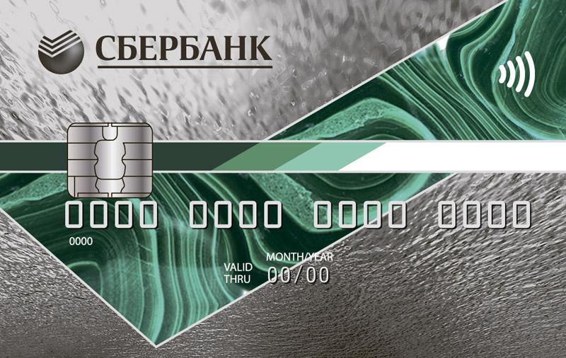 кредитная моментальная карта сбербанка