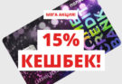 Мегакешбек 15% за все покупки с картой Польза