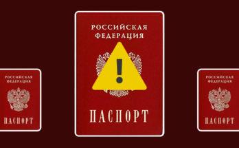 Что делать, если в банке сказали, что паспорт недействителен