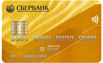 Золотая дебетовая карта Сбербанка