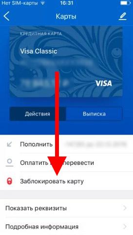 блокировка карты в мобильном приложении