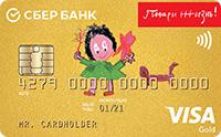 Золотая Подари жизнь кредитная карта