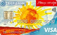 Классическая Подари жизнь кредитная карта