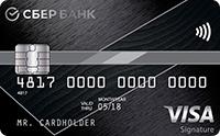 Премиальная кредитная карта Visa
