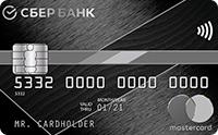 Премиальная карта MasterCard кредитка сбера
