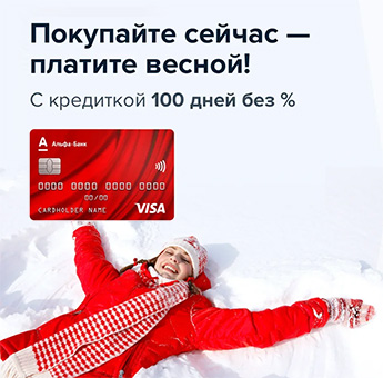 Альфа-Банк кредитная карта 100 дней без процентон