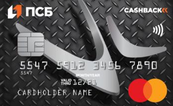 кредитная карта двойной кэшбек от промсвязьбанка