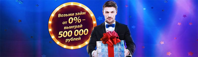 выиграй 500000 рублей от быстроденьги