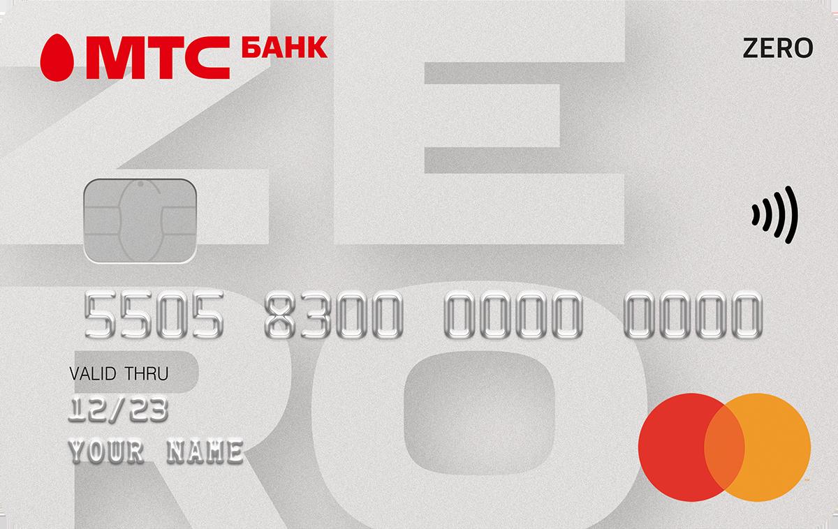 МТС Деньги Zero кредитная карта