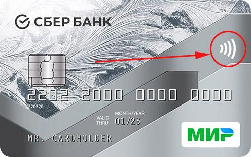 Карта Сбербанка с NFC чипом