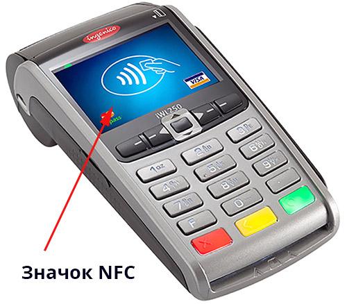 NFC на терминале