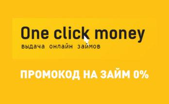 промокод на займ 0% для OneClickMoney