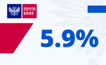 Почта Банк установил новую ставку по кредиту