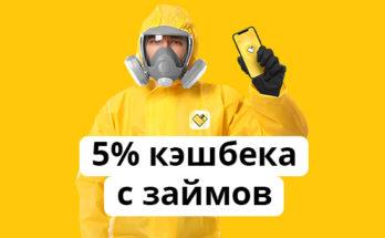 5% кешбек с займа в webbankir