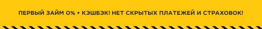 условия нового займа в webbankir