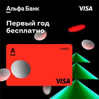Кредитная карта 100 дней без процентов - Альфа-Банк