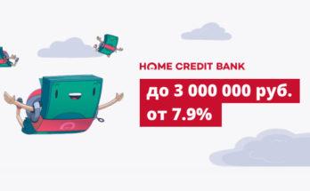 новые условия по кредиту в хоум кредит банке