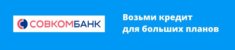 кредит онлайн заявка в совкомбанк