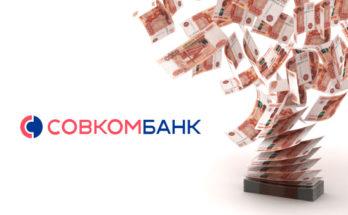 Потребительский кредит Прогресс в Совкомбанке