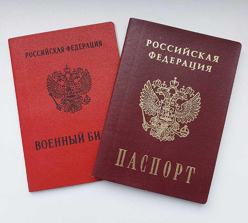 военный билет и паспорт рф