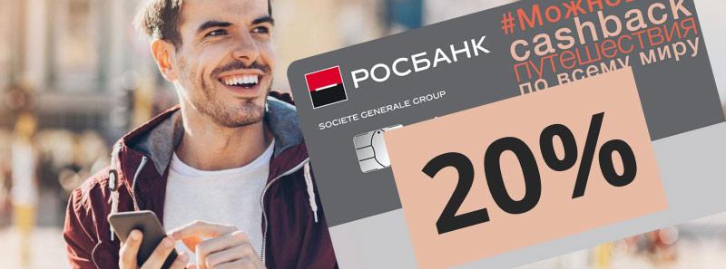 акция до 31.03.2021 максимальный кешбек до 20%