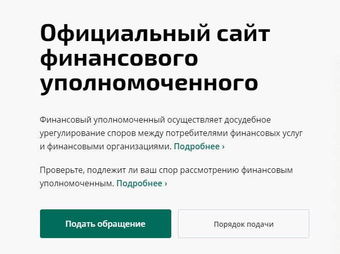 сайт финансового омбудсмена