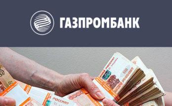 Кредит наличными в Газпромбанке